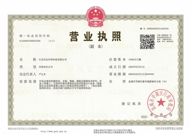 The latest business license