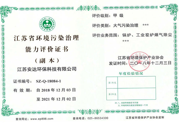 Original Certificate for Assessment of Dust Removal and Environmental Pollution Control Ability